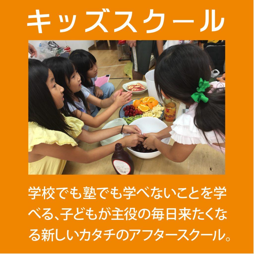 豊橋市の体験型学童保育 てらキッズスクール 児童クラブ